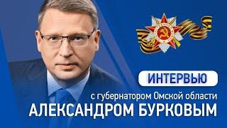 Александр Бурков ответил на вопросы журналистов в прямом эфире ГТРК «Иртыш»