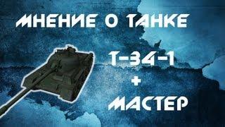 World of Tanks мнение о Т-34-1 + Мастер