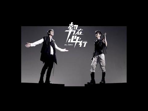 陳勢安.Bii畢書盡【勢在必行】官方版 MV Eagle Music Official (電視劇「勇士們 」主題曲)