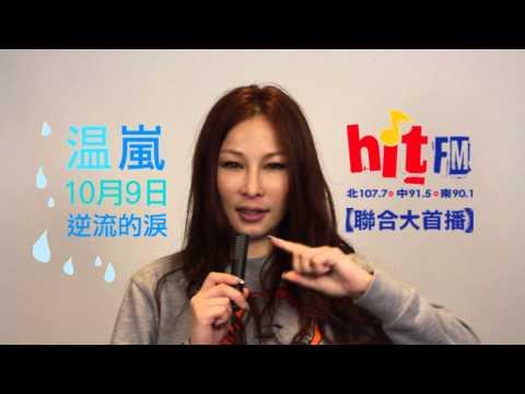 温嵐《逆流的淚》HitFM聯合大首播