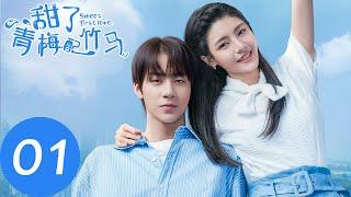 ENG SUB【甜了青梅配竹马 Sweet First Love】EP01 | 牧云从学霸班转到学渣班(任世豪、许雅婷)
