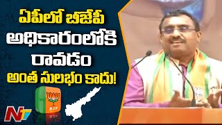 Vijayawada: Ram Madhav on three capitals..