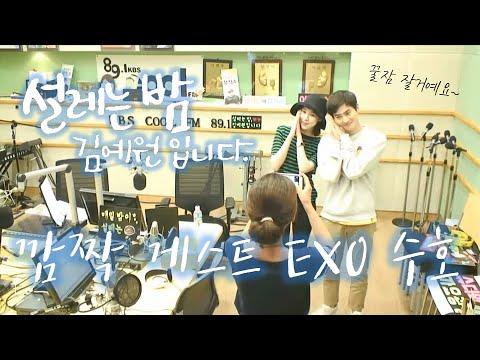 설레는 밤, 김예원입니다 18.06.07.목 - 사연과 신청곡 with 수호 (EXO)