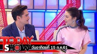 TODAY SHOW 15 ก.ค. 61 (1/2) Talk show นักแสดงจากภาพยนตร์เรื่อง 7Days เรารักกันจันทร์-อาทิตย์