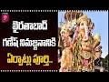 ఖైరతాబాద్ గణేష్ నిమజ్జనానికి ఏర్పాట్లు పూర్తి.. | Prime9 News