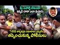 పోలీసులకు గడ్డిపెటిన సామన్య కార్యకర్త   Tdp Activist Fires on Police   Chandrababu Naidu House   T T