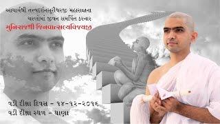 Mystical Moments Of Saiyam Sargam | Vairagi Ne Vandan Unplugged