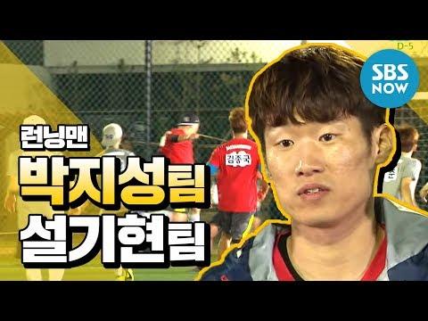 SBS [런닝맨] - 박지성&런닝맨 vs 설기현&아이돌