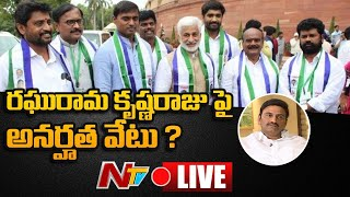 YCP MPs press meet - Live..
