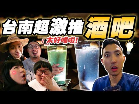 享受台南的夜生活!! 這間酒吧完勝北部酒吧?!【台南系列#3】