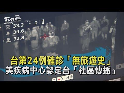 【TVBS新聞精華】 20200220 台第24例確診「無旅遊史」美疾病中心認定台「社區傳播」