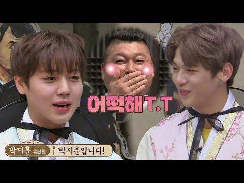 [선공개] (둠칫) 강다니엘&박지훈, 팝핀 발사-☆ (in 한옥마을) 한끼줍쇼 44회