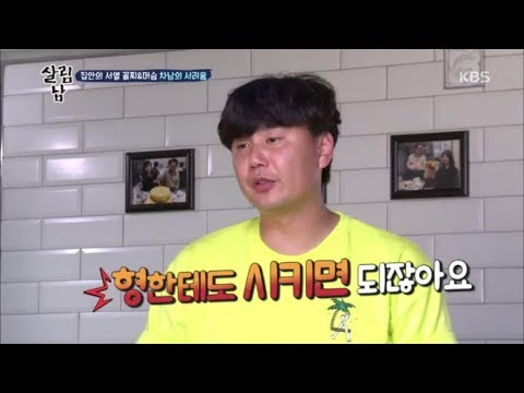 살림하는 남자들2 - '차남의 서러움' 나 김승환!! 더 이상 참지않겠다!!!.20180718