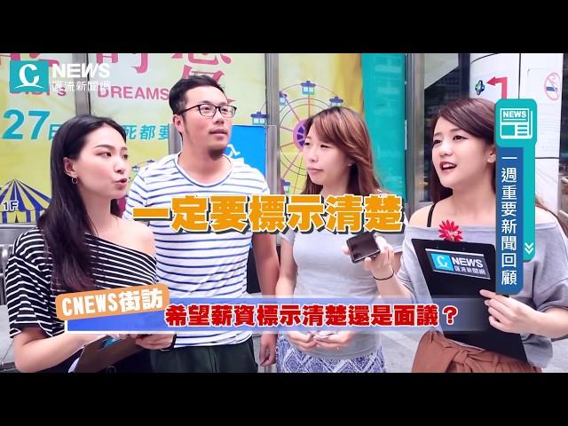 〔影音〕CNEWS│0508-0514重要新聞回顧