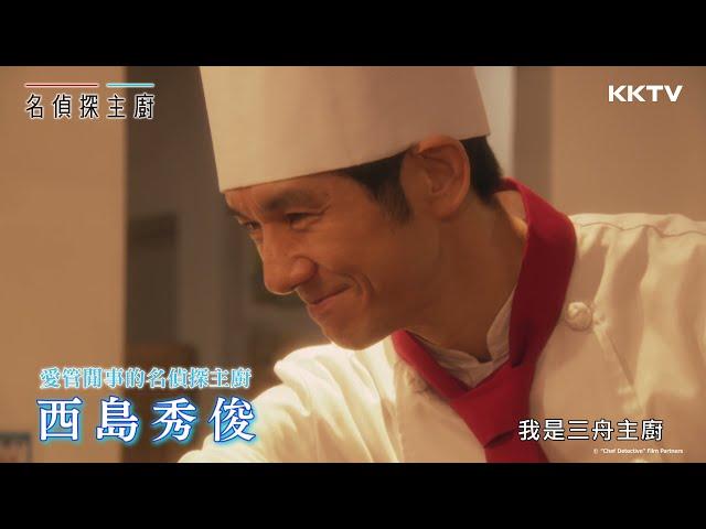 西島秀俊煮夫變主廚 還斜槓當偵探