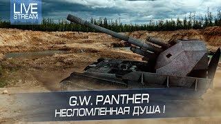 G.W. Panther - Несломленная душа!