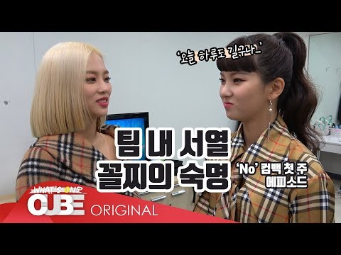 CLC(씨엘씨) - 칯트키 #52 ('No' 첫방 비하인드 PART 1)