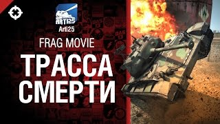 Трасса смерти - Frag movie от Arti25 [World of Tanks]