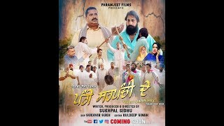 Pange Sarpachi De || ਪੰਗੇ ਸਰਪੰਚੀ ਦੇ || Punjabi Short Movie || Sukhpal Sidhu || Paramjeet Films