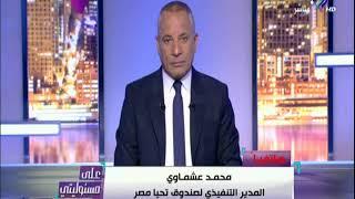 على مسئوليتي - المشهد السياسي الحالي في المنطقة العربية - الحلقة ...
