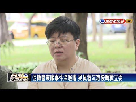 揭發東廠事件! 吳佩蓉沉寂後轉戰立委-民視新聞