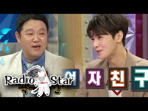 Cha Eun Woo, The Tabloid Reporter! This Guy is Dangerous! [Radio Star Ep 567]