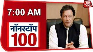 आज सुबह की ताज़ा खबरें |  Non-Stop News 100 | February 18th, 2019