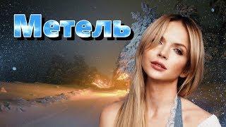 НОВИНКА 2019!!! ЮЛИЯ МИХАЛЬЧИК- МЕТЕЛЬ