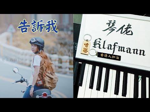 陳綺貞 Cheer Chen - 告訴我 [鋼琴 Piano - Klafmann]