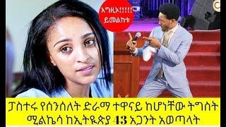 Ethiopia Senselet Drama Actress Videos - Playxem com