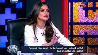 مساء دريم  عبد المحسن سلامة: صوت المواطن رسالة والإنتخابات ليست ...