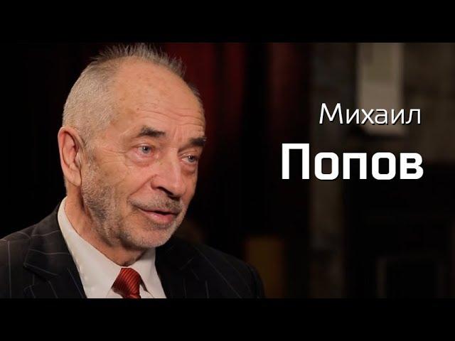 По-живому. Константин Семин и Михаил Попов