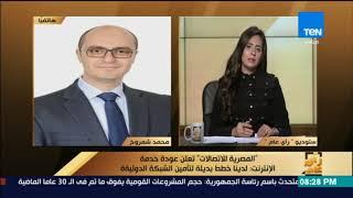 رأى عام - المصرية للاتصالات: هذه أسباب بطء الإنتر نت في الفترة ...