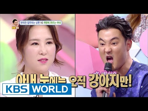 My husband is jealous of our dog [Hello Counselor / 2017.09.18]