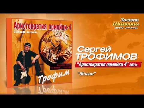 Сергей Трофимов - Жиган (Audio)