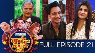 MUNDRE KO COMEDY CLUB 21 HARIHAR ADHIKARI,kristin paudel by Aama Agnikumari Media