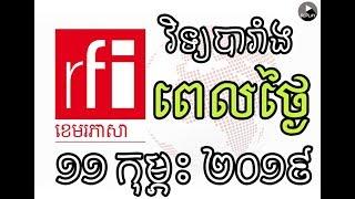 Day News From RFI in khmer 11 February 2019