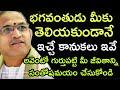 తెలియకుండానే దేవుడివరం chaganti koteswara rao speeches latest sri chaganti koteswara rao pravachanam