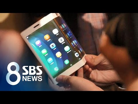 '접히는 스마트폰' 앞다퉈 출격 준비…업계 각축전 치열 / SBS