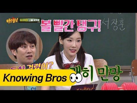 (과즙인뎁ㅠ) 볼 빨간 태연(Tae Yeon) 걱정하는 형님들