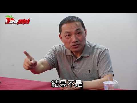【新北大戰6】侯友宜自嘲親子關係 嘆喪子是人生至痛 | 台灣蘋果日報