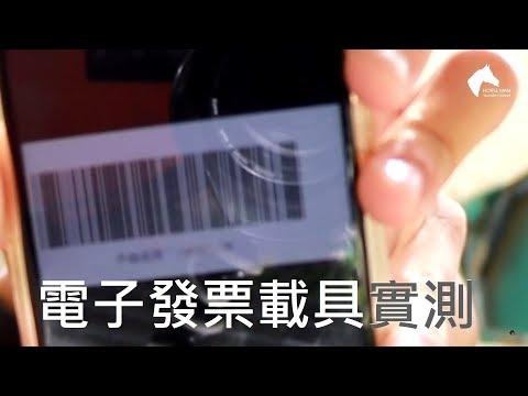 【馬哥實測】電子發票載具  店家實測 (內有申請教學) | 極環保