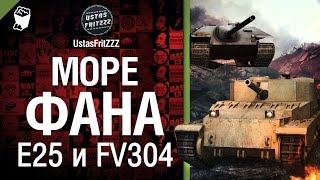 Море фана: E25 FV304 от UstasFritZZZ [World of Tanks]