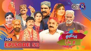 Peenghy Main Padhra Episode 53 |  KTN ENTERTAINMENT