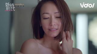 (ENG SUB) Iron Ladies (姊的時代) EP1 - Valentine's Day of Female Boss 熟女的情人節|Vidol.tv