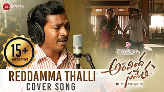 Aravindha Sametha: Reddamma Thalli cover version by Pencha..