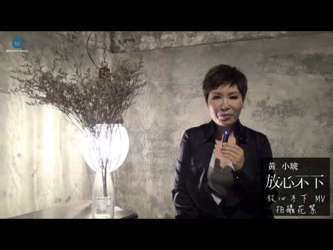 黃小琥 Tiger Huang - 放心不下Hard to put it down MV幕後花絮篇
