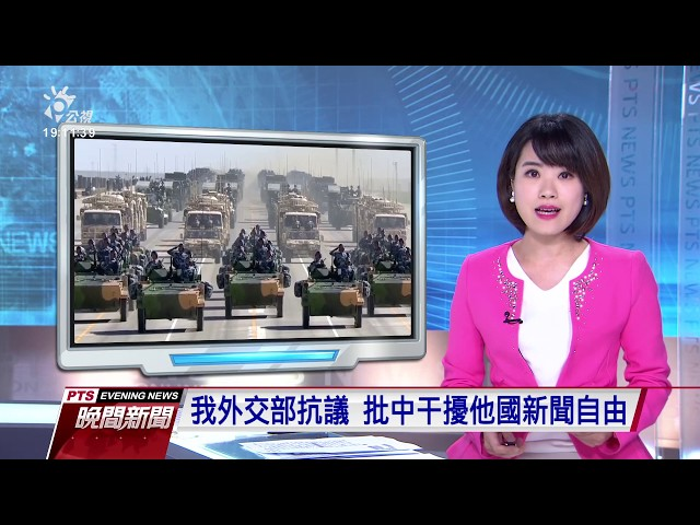 強推一中原則 中函馬國媒體禁中港台並列