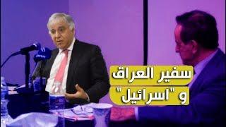 ما الذي قاله السفير العراقي لدى واشنطن بشأن العلاقات م ...