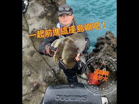 【磯釣】基隆嶼 上集